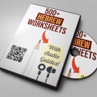 500 Hebrew Worksheets
