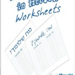 How Are You in Hebrew (Printable Worksheets)
