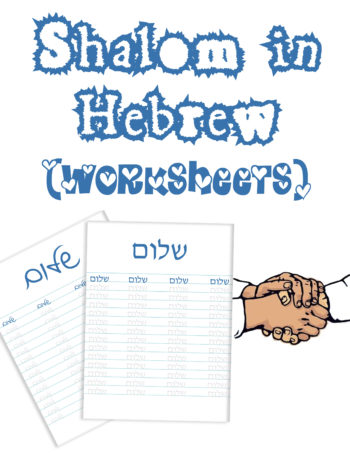 Shalom in Hebrew Worksheets
