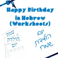 Happy Birthday in Hebrew Worksheets Book