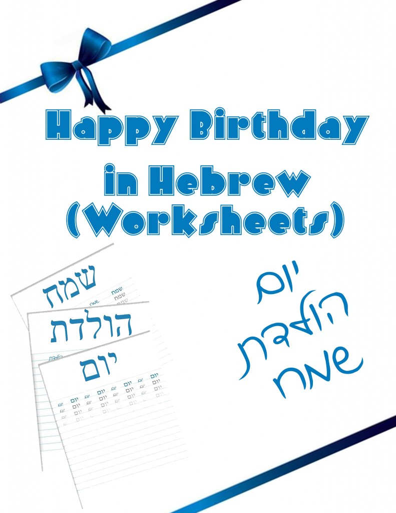 Happy birthday in hebrew yom huledet sameach with audio happy birthday in hebrew yom huledet sameach with audio pronunciation m4hsunfo