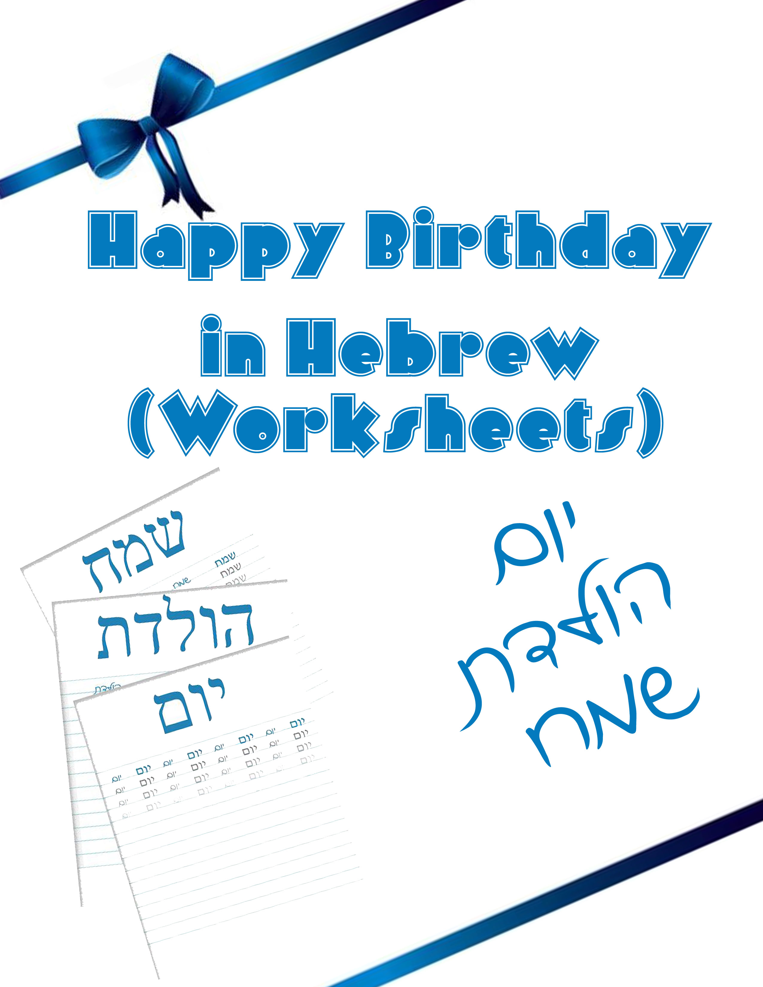 Happy Birthday in Hebrew | Yom Huledet Sameach (With Audio