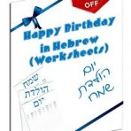 Happy Birthday in Hebrew (Printable Worksheets)