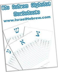 Hebrew Alphabet Chart, Worksheets and Song