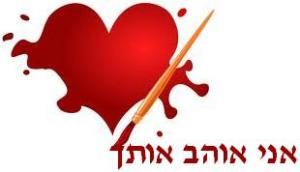 Hebrew Word for Love
