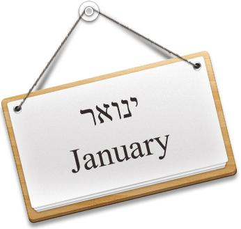Western Hebrew Months of the Year