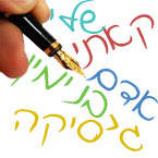 How to Write My Name in Hebrew