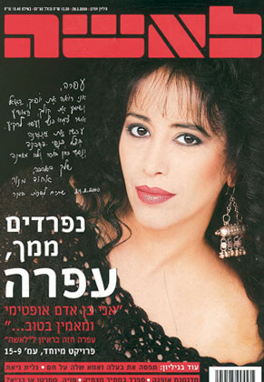 ofra haza music of israel