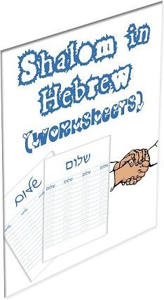 Shalom in Hebrew (Hebrew Worksheets)
