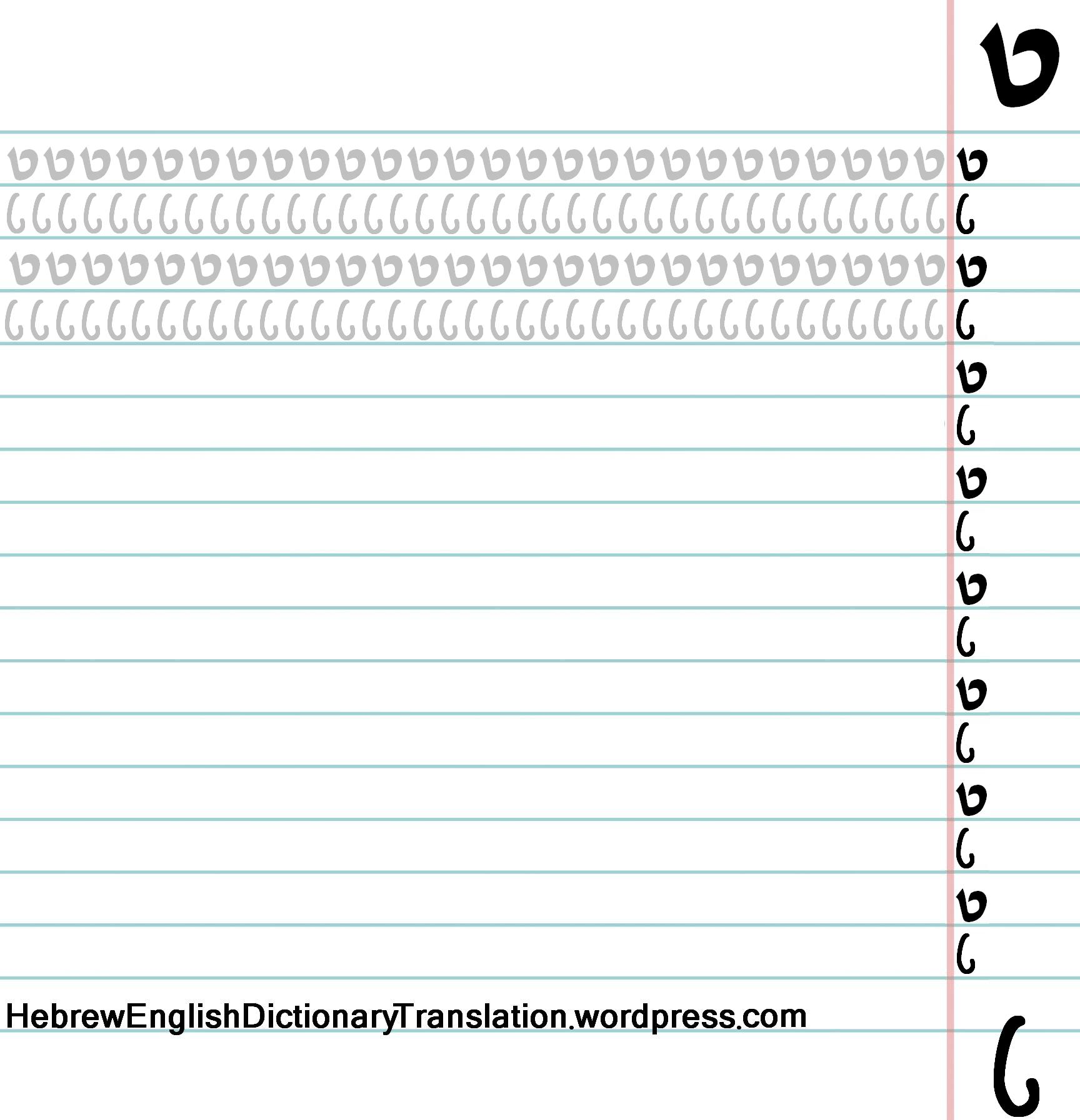 Free Handwriting worksheets for kids including consonent sounds, short ...