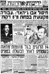 Old Issue of Yediot Ahronot in Hebrew