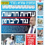 Yediot Ahronot in Hebrew