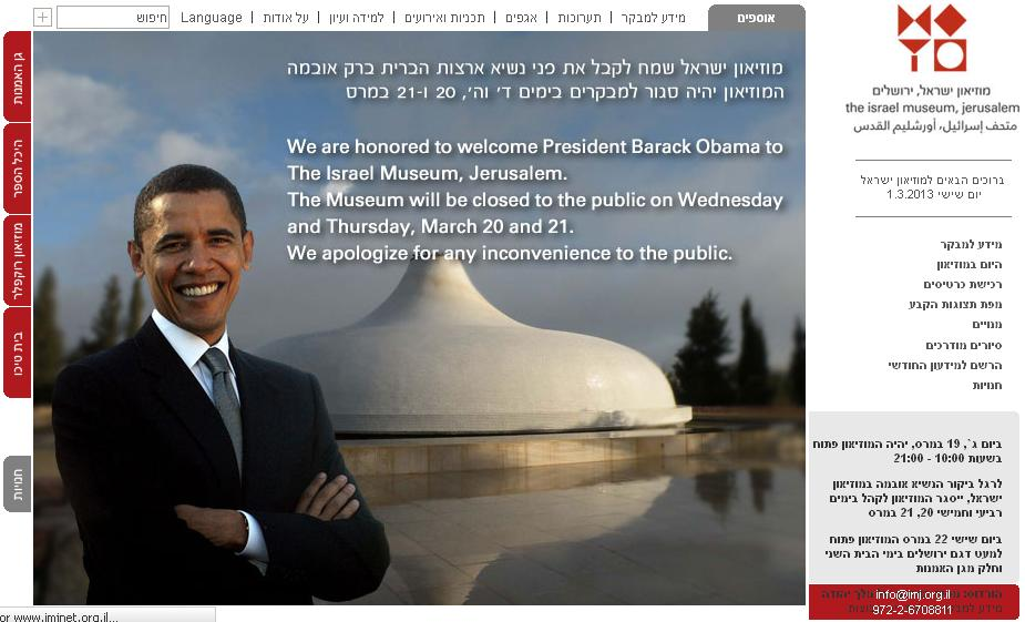Obama at the Israel Museum in Jerusalem