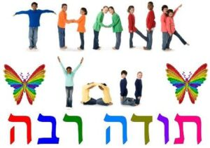 Thank you in Hebrew